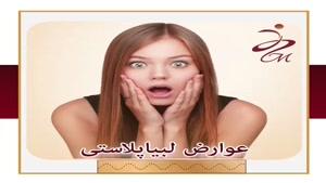 خطر لابیاپلاستی را جدی بگیرید