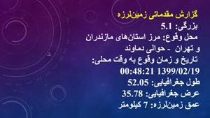 زلزله 5.1 ریشتری دماوند و تهران را لرزاند