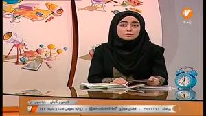 آموزش فارسی و نگارش سوم ابتدایی