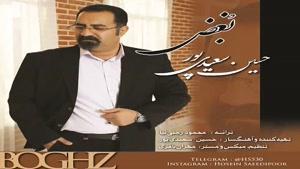 آهنگ جدید حسین سعیدی پور به نام بغض