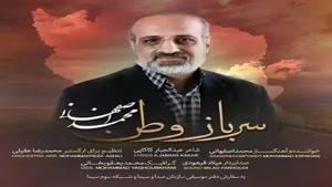 دانلود آهنگ محمد اصفهانی سرباز وطن