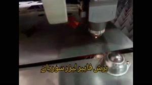 کاربرد لیزر در صنعت-برش لیزر cncسوریان -شیراز09124598284