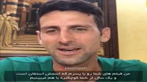 پیام شگفت انگیز جوکوویچ برای آرات حسینی