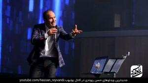 حسن ریوندی کنسرت جدید با جوک های خنده دار