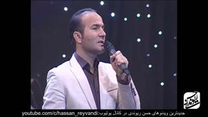 حسن ریوندی کنسرت خنده دار سالن برج میلاد