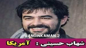 بازیگران ایرانی خارج نشین