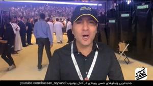 حسن ریوندی همایش انگیزشی با رضا گلزار