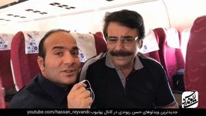 حسن ریوندی و دیدار با علیرضا افتخاری