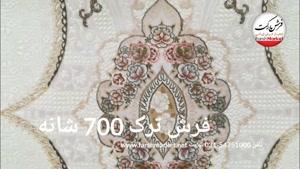 فرش ترک 700 شانه - فرش مارکت -فرش کاشان