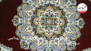 فرش سلطان روناسی 700 شانه - فرش مارکت -فرش کاشان