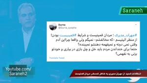 انتقادات شدید از مهران مدیری به خاطر توهین و تمسخر در دورهمی