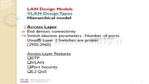آشنایی با LAN Design Methods در سیسکو