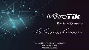 آموزش میکروتیک
