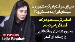 نابینایی موقت بازیگر مشهور زن سینمای ایران