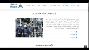 وب سایت شرکت افلاک نوین کار - قسمت دوم