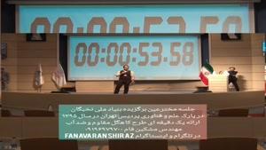 کاهگل شیراز_ استند آپ جالب مخترع کاهگل ضد آب در پارک علم و ف