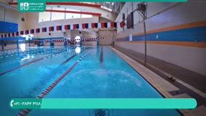 آموزش حرفه ای شنا مخصوص بزرگسالان