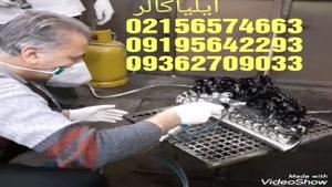 تولیدکننده دستگاه ابکاری فانتاکروم 09384086735 ایلیاکالر