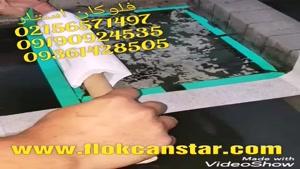 تولید کننده وفروشنده دستگاه مخمل -مخملپاش