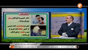 آموزش درس فارسی پایه اول