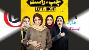 دانلود فیلم چپ راست | ایرانی