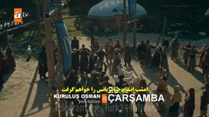 سریال قیام عثمان قسمت 24 با زیر نویس فارسی/لینک دانلود توضیحات