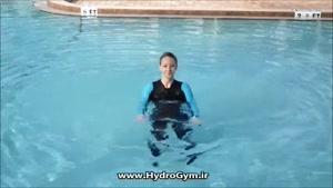 ورزش جالب سیرکویت در هیدروجیم