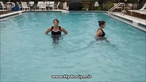 فیلم آموزشی بدنسازی در هیدروجیم (بدنسازی در آب)