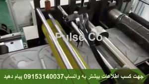 فروش دستگاه تمام اتوماتیک تولیدماسک n95
