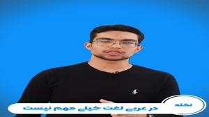 جمع بندی عربی در دو ماه | مشاور کنکور | علی رضایی