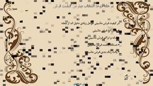 کانال تلگرام فرش ماشینی کاشان