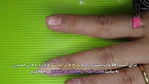 آموزش کاشت ناخن بدون تیپ و فرمر:مرحله اول و دوم:موادگذاری