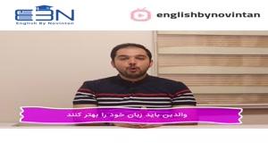 بهترین سن برای آموزش زبان انگلیسی به کودکان