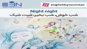 انواع شب بخیر به زبان انگلیسی
