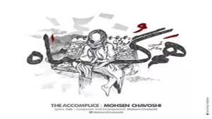 آهنگ هم گناه از محسن چاوشی
