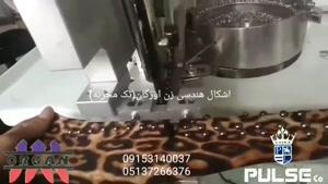 فروش دستگاه اشکال هندسی زن اورگان