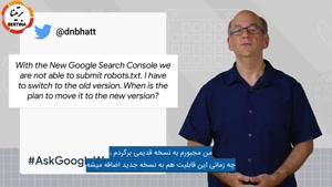 آموزش سئو - نسخه قدیمی و جدید سرچ کنسول گوگل