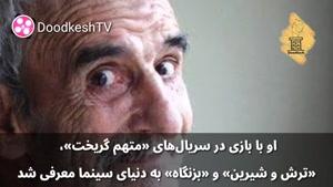 ماجرای دستفروشی احمد پور مخبر
