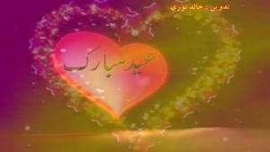 رباعیات زیبا ویژه عید سعید قربان