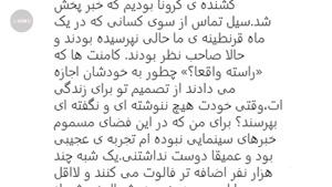 ناراحتی میترا ابراهیمی از شایعات ازدواجش