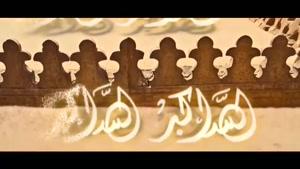 کلیپ عربی عید قربان