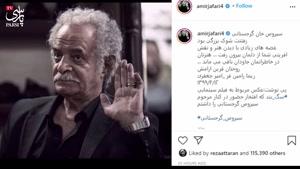 واکنش هنرمندان لس آنجلسی به مرگ سیروس گرجستانی