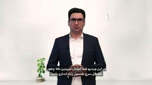 آموزش سئو - راه اندازی گوگل آنالیتیکس