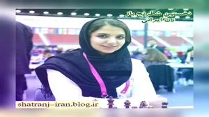 بانوی شطرنج ایران