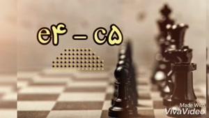 روش های مختلف شروع بازی شطرنج