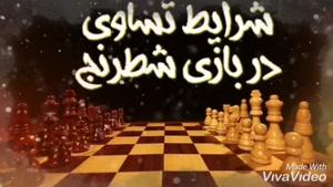 شرایط تساوی در بازی شطرنج+لینک مقاله پایین