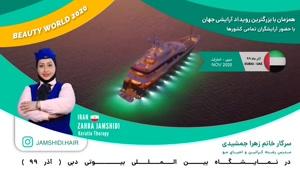 تدریس در نمایشگاه بیوتی دبی ۲۰۲۰اذرماه