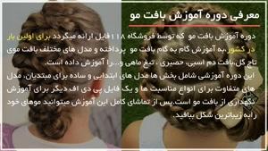 آموزش بافت موی دخترانه به چند روش