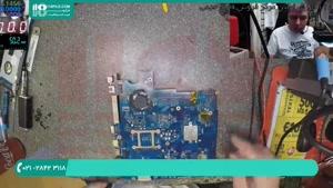 آموزش حرفه ای تعمیر لپ تاپ در منزل