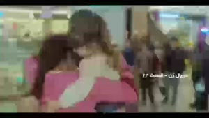 سریال زن دوبله فارسی قسمت 23